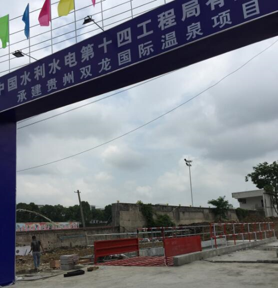 洗轮机案例——中国水利水电十四局贵州双龙国际温泉项目