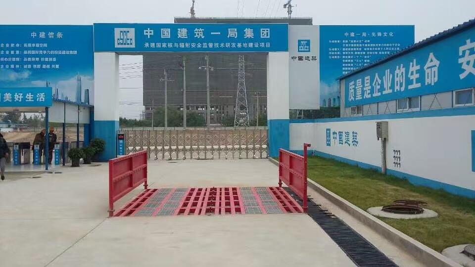 洗轮机案例——中建一局北京核安全辐射研发基地项目