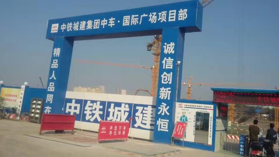 洗轮机案例——中铁城建集团太原中车国际广场项目