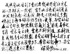 梅兰芳为黔剧题词