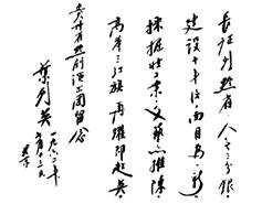 叶剑英元帅为黔剧题词