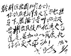艾思奇为黔剧题词