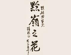 强晓初为黔剧题词
