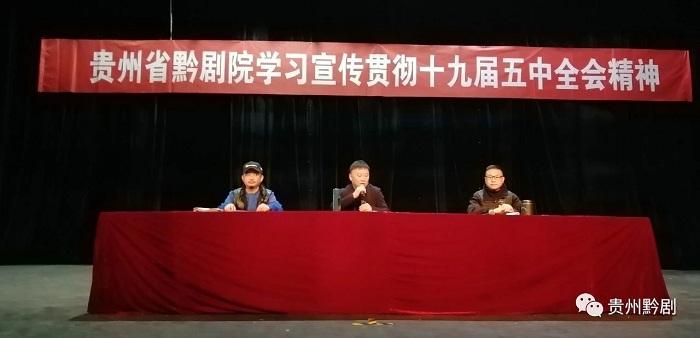 贵州省黔剧院掀起学习宣传贯彻党的十九届五中全会精神的热潮
