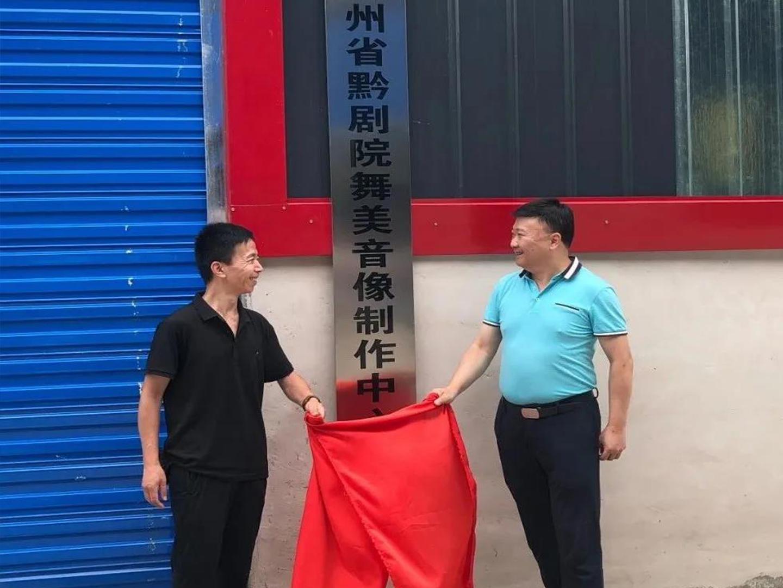 贵州省黔剧院舞美音像制作中心挂牌启动