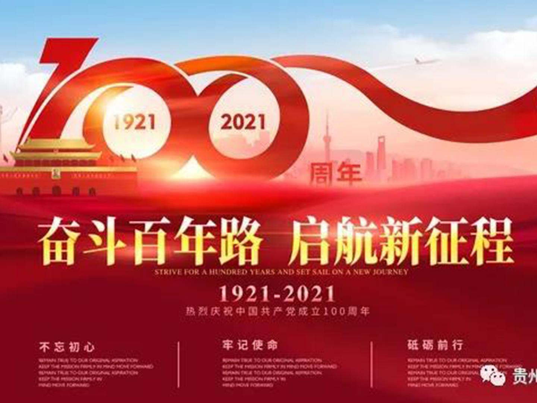省黔剧院开展系列活动庆祝建党百年华诞