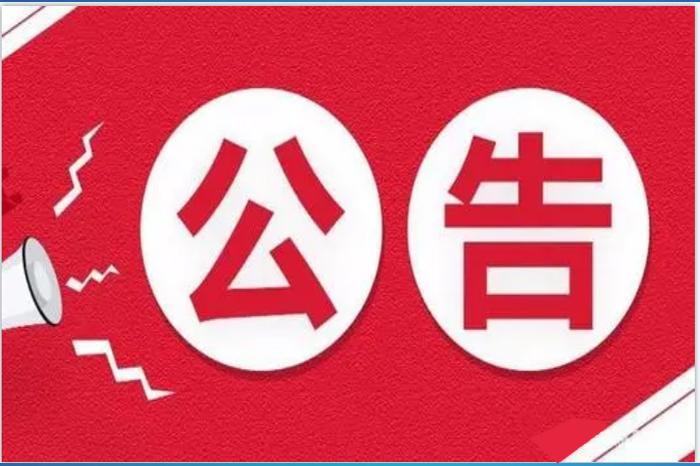 取消演出公告 ▏原定于8月5日《一路黔行》民族音乐会演出取消