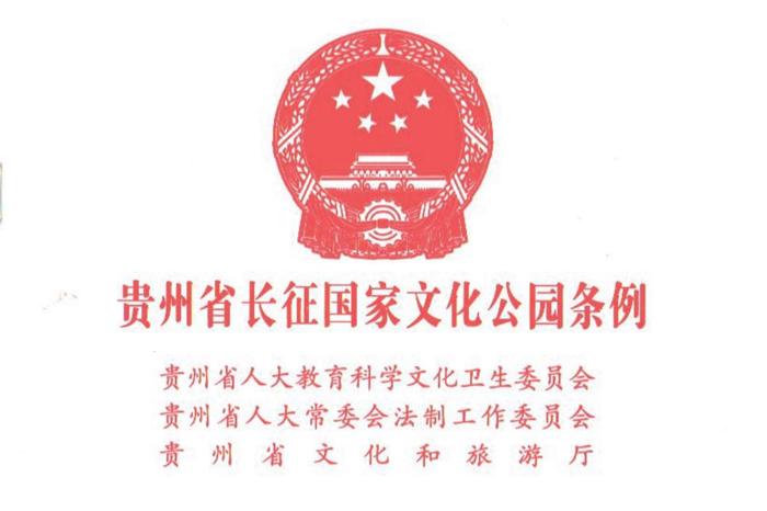 贵州省长征国家文化公园条例