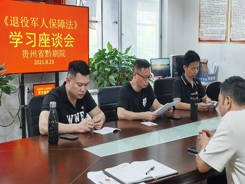 退伍不褪色 省黔剧院组织退伍军人座谈会集中学习宣传《退役军人保障法》