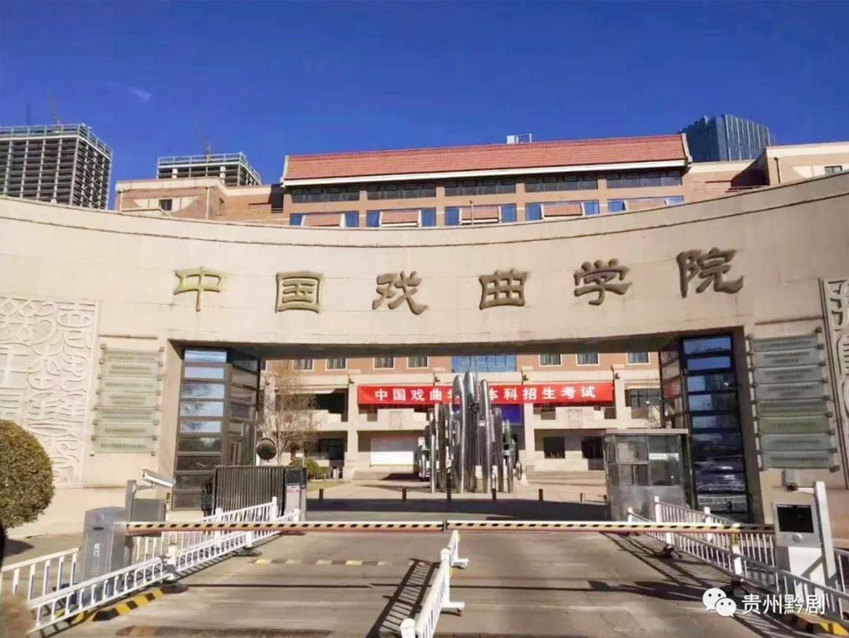 喜讯▏贵州省黔剧院黔剧班学员被中国戏曲学院多剧种班录取