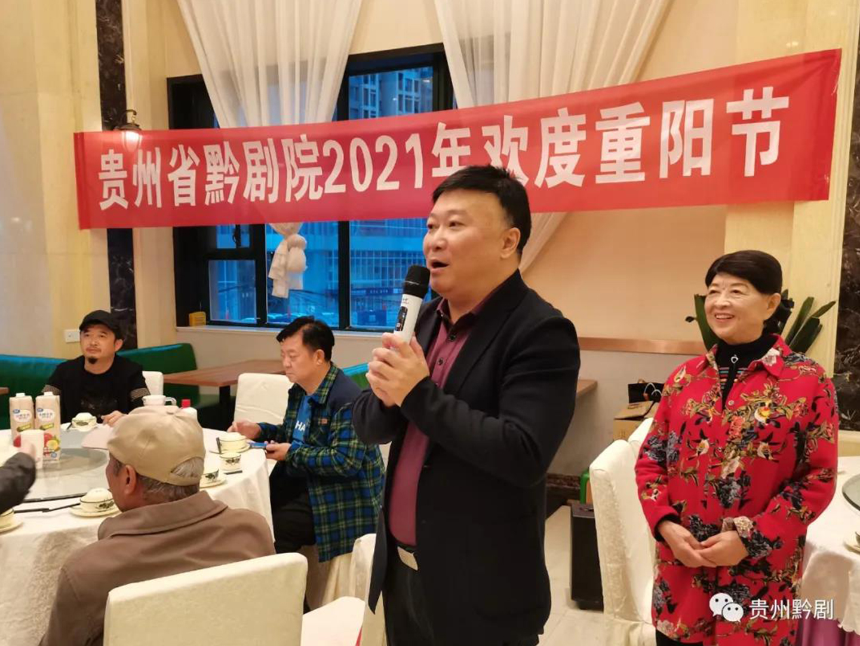 贵州省黔剧院开展重阳节活动