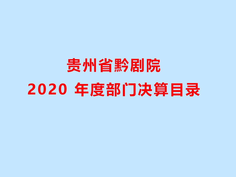 贵州省黔剧院2020年度部门决算目录