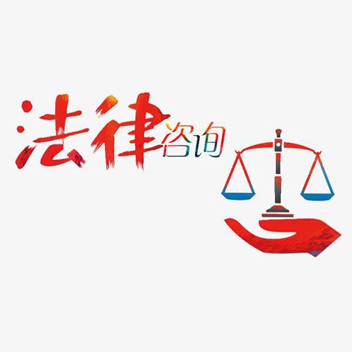 贵州律师咨询