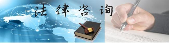 贵阳律师免费咨询