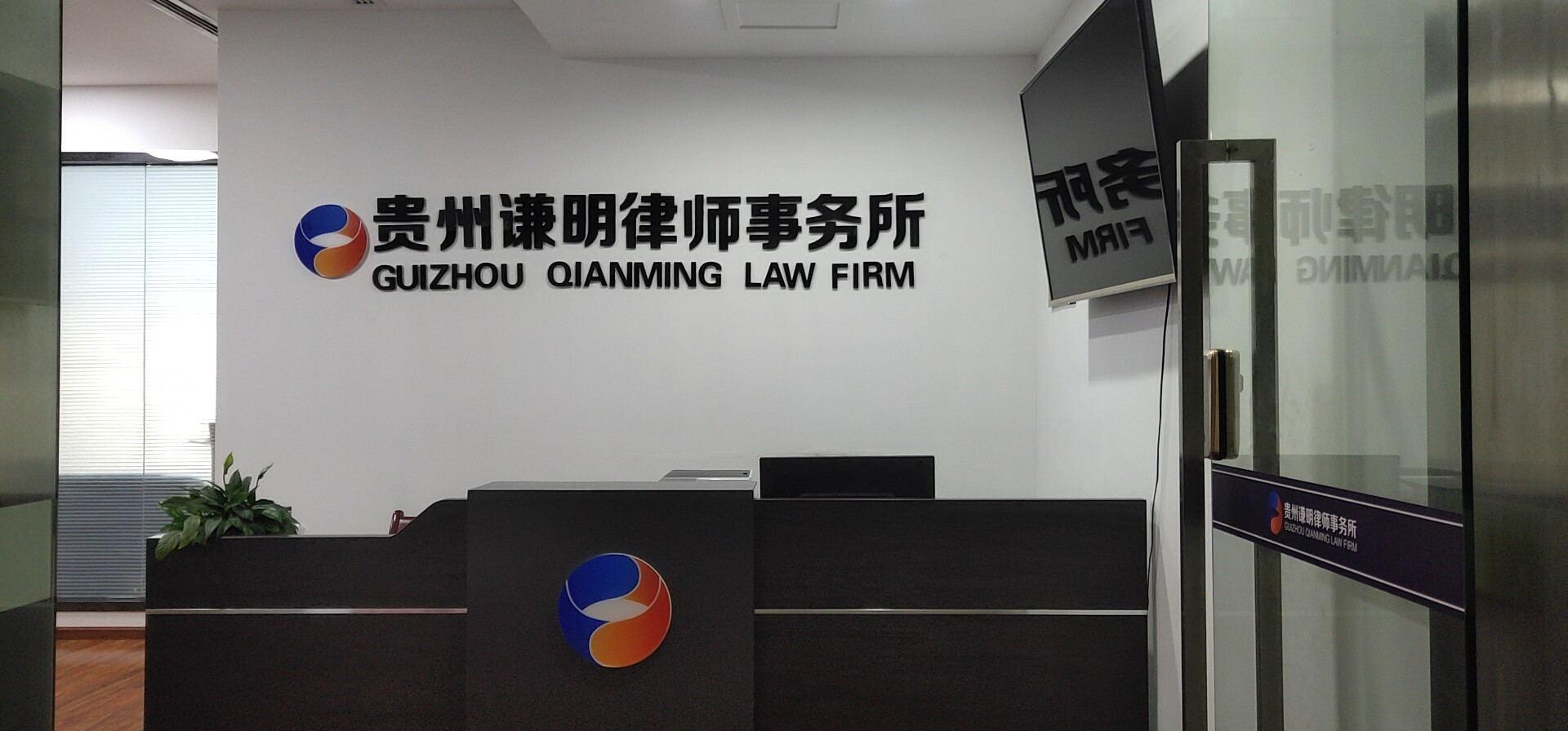 贵州谦明律师事务所