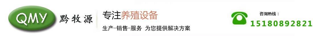 贵州黔牧源农牧有限公司