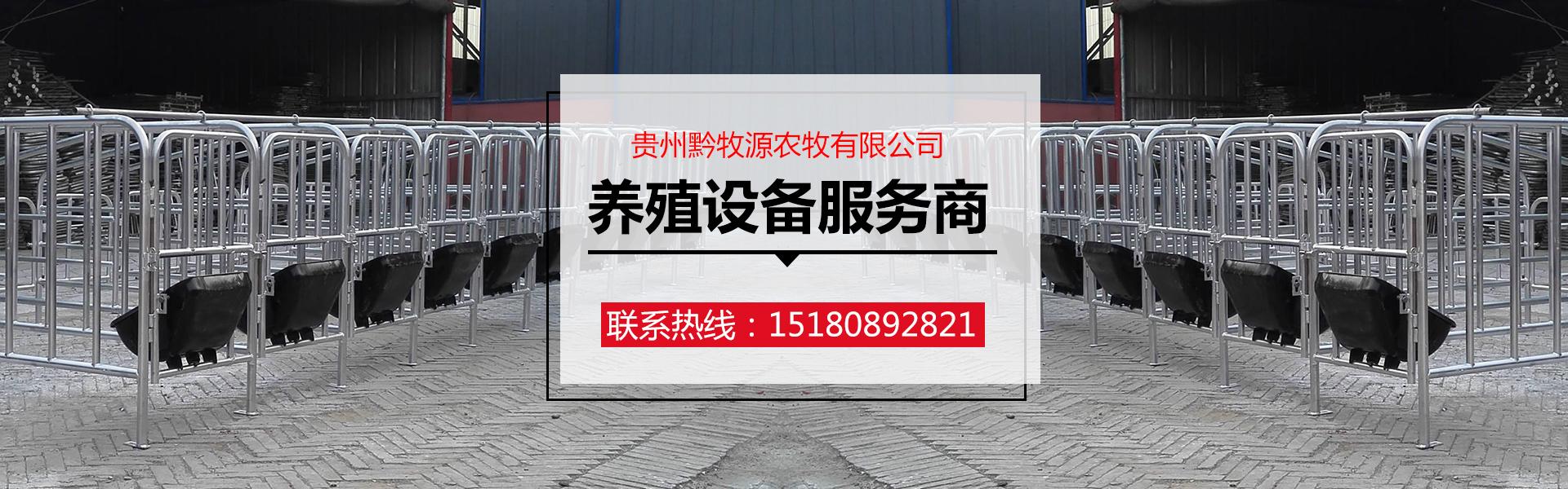 贵州养殖设备厂家