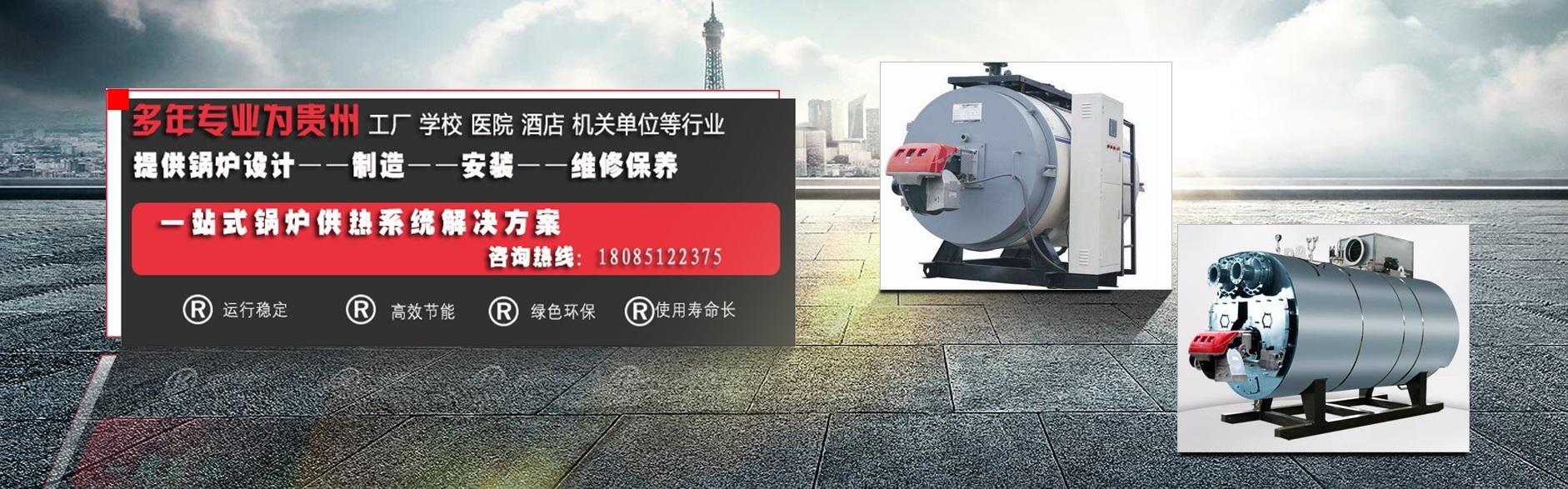 贵州锅炉厂家