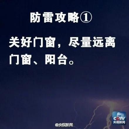 深圳一妇女厨房做饭被雷击灼伤三度
