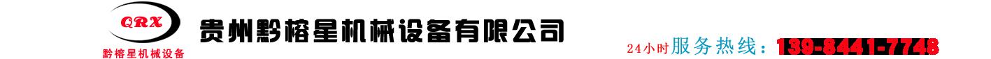 貴州黔榕星機械設備有限公司