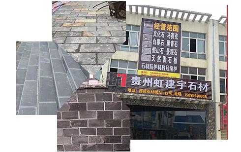 贵州青石板生产厂家