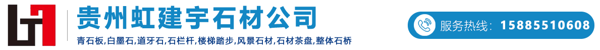 贵州虹建宇石材公司_Logo