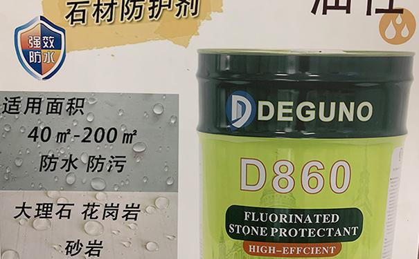 石材防护剂
