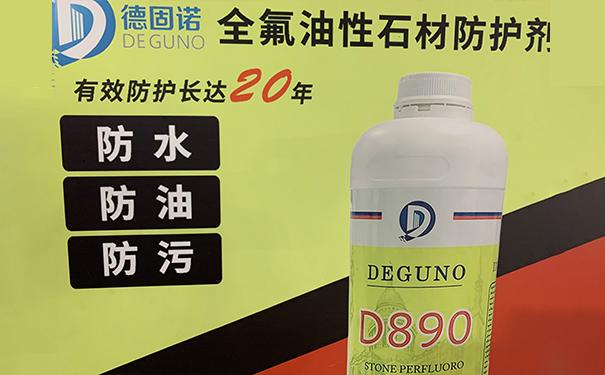 全氟油性石材防护剂