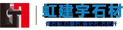 贵州虹建宇石材公司