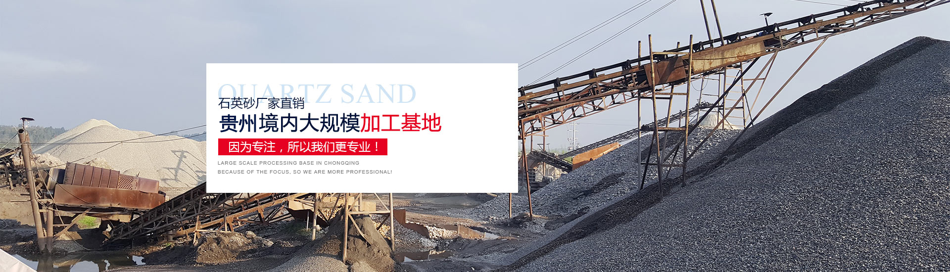 貴州石英砂銷售