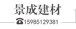贵州景成新型材料有限公司