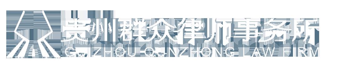 贵州群众律师事务所