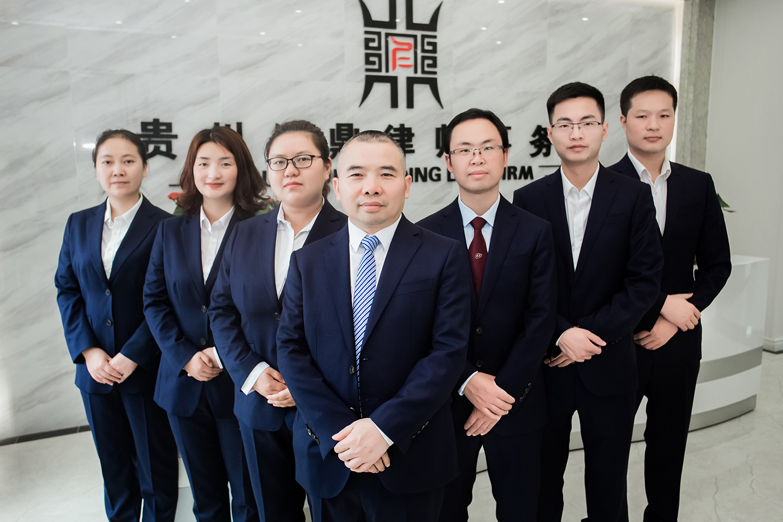 贵州仁鼎律师事务所