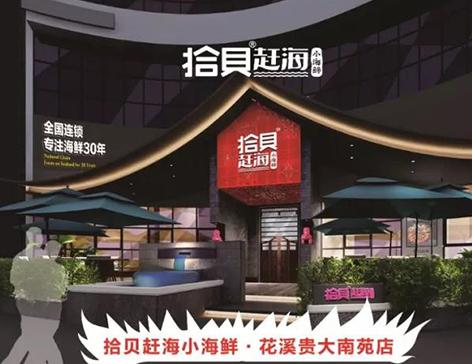 吃货朋友们就餐的海鲜品牌再开新店了,赶来就敢送!!!