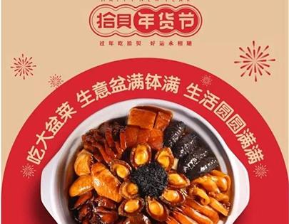 团团圆圆大盆菜·新年必备佳品