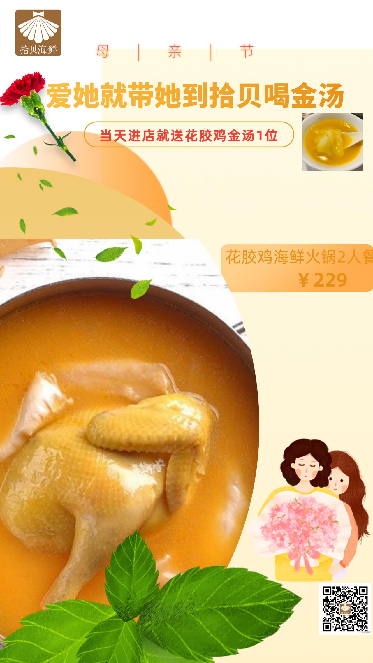 """母亲节,喂妈妈一口""""拾贝花胶鸡金汤"""",这份爱比汤还暖心。"""