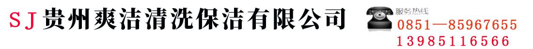 貴州爽潔清洗保潔有限公司