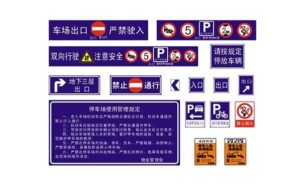 贵州标识标牌