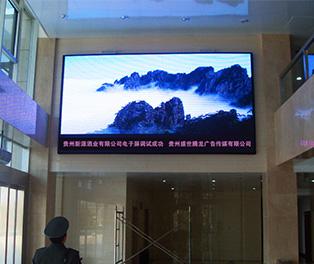 贵州LED电子屏