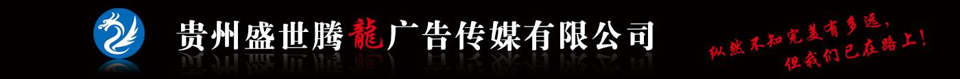 贵州盛世腾龙广告传媒有限公司