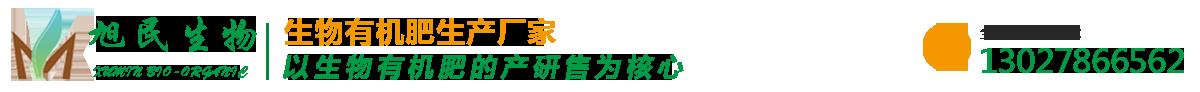 贵州旭民生物有机肥公司