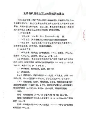 6-1 生物有机肥试验报告(经堂房村)