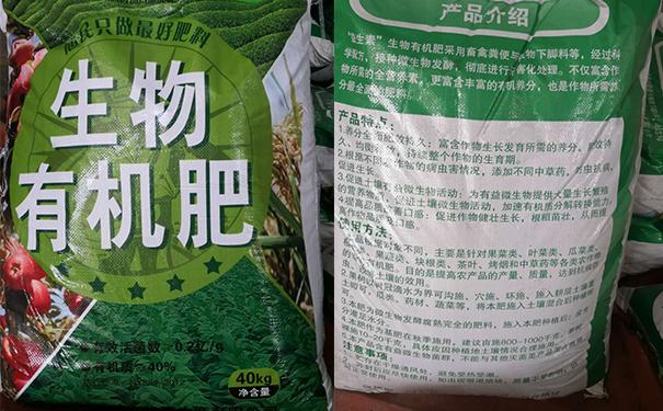 贵州固态生物有机肥