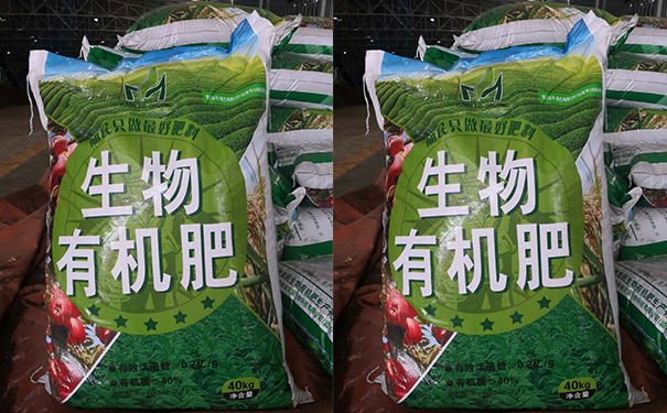 贵阳生物有机肥公司