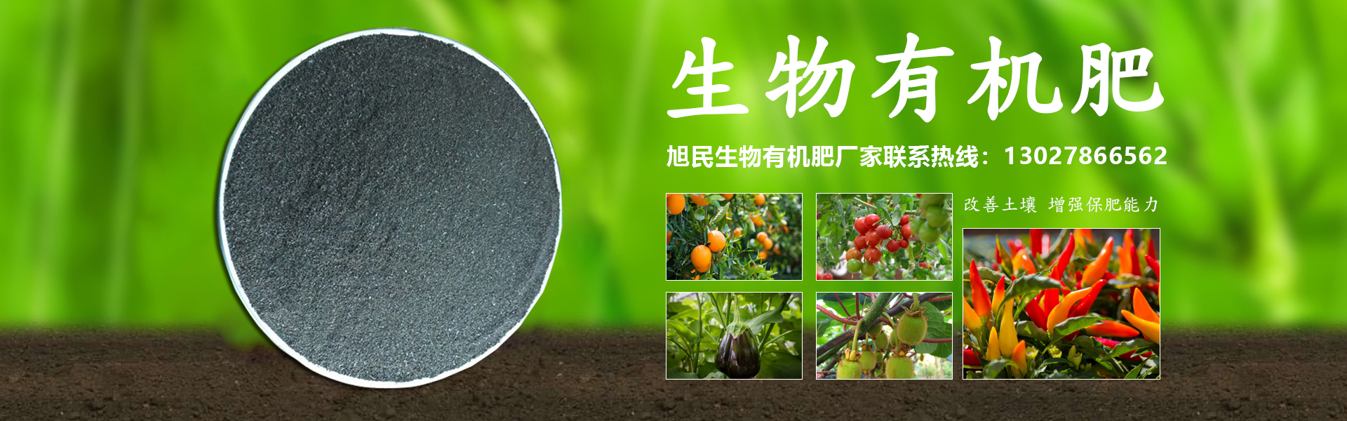 贵州生物有机肥