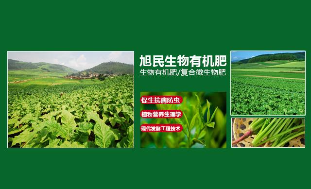 贵州旭民生物有机肥生产有限公司