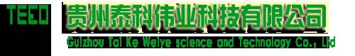贵州泰科伟业科技有限公司