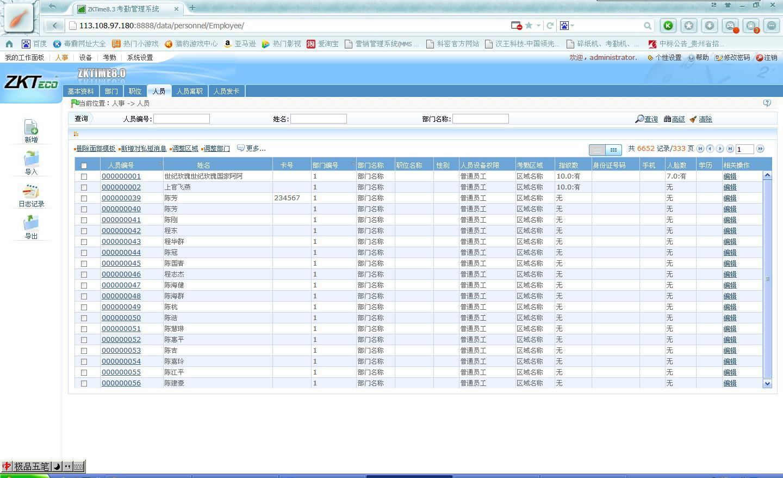 贵阳考管理系统安装