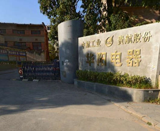 贵阳华阳电器厂项目
