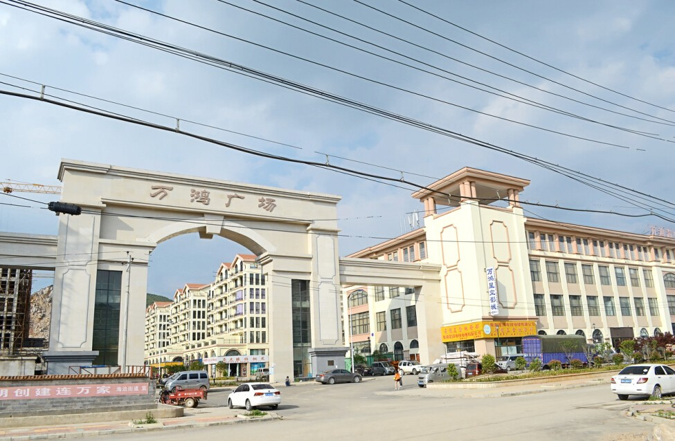 威寧萬鴻城